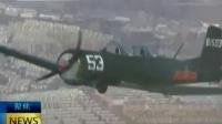 海军2名飞行员为保护民众牺牲 视频还原180度急转弯瞬间