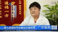 北京丰台广济医院的医生走进社区服务大众,免费检测甲状腺健康