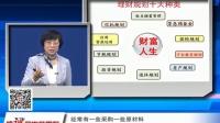 财商导师牛建萍在电视讲授《财商有道》