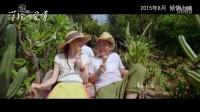 《落跑吧爱情》宣传曲MV《外婆的澎湖湾2015》
