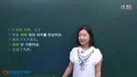 [韩语学习 韩国语初级词汇] 冠形词