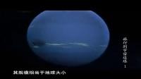 首脑王陈森分享旅行到宇宙边缘(国语)完整版