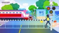 铁路安全宣传片(池州)3