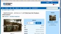 如何出价Go-Dove.com