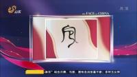 中国面孔 150528
