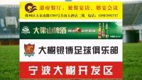 2015宁波甬超联赛赞助商