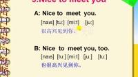 英语口语学习视频 03 很高兴见到你