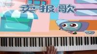 桔梗钢琴演奏--《卖报歌》♬ ♪ ♩ 幼师必备