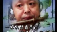 梅予笛子演奏《紫竹调》
