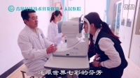 【青岛汉江文化传媒】:眼科广告