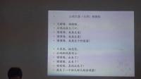 2015年05月-薛瑞萍老师讲儿童经典诵读-20150516-04