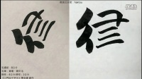陳忠建創作系列【三門記千字文】02-1閏餘成歲律呂調陽雲騰致雨
