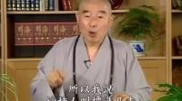净空法师讲解了凡四训 第一集 【高清版】