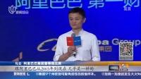 SMG携手阿里巴巴  布局数据技术传播时代:马云、黎瑞刚互点手指  开启合作大幕 新闻夜线 150