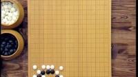ts4_围棋入门203(10月28日)_TS4