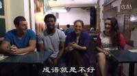 老外学中文最大的难点