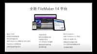 #FileMaker 14# 新功能概览和 #FileMaker Pro 14# 新功能 — 启动中心