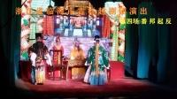 临海市吉祥越剧团 越剧:《双凤救国》唱词版