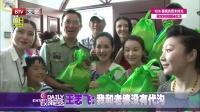 王志飞  五十岁男人的新感悟 每日文娱播报 150606