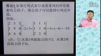 线性代数第03讲行列式性质