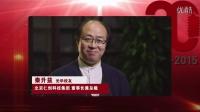 光华30年丨各界校友祝福