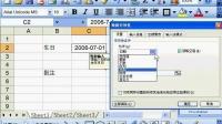 Excel教程 03-01 限制数据的有效 ...