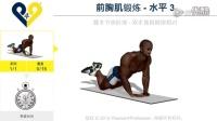腹肌撕裂者教程-前胸肌锻炼