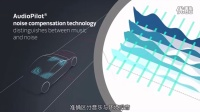 Bose AudioPilot噪音补偿技术
