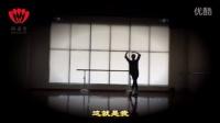 师舞堂金牌教师—王冰洁