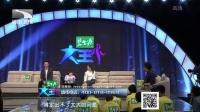 大王小王2015:情侣身高差一米遭反对 20150608