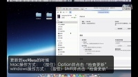Jail设备如何更新为iOS9(BETA)
