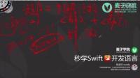 iOS开发-秒学Swift-Sundy-坐标系语言学习法