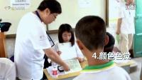 2015视力健康之旅-广西溢达杨元龙教育基金会