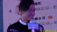 钟汉良单曲《普通人》发布会全程花痴版3分50秒开始看