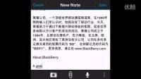 BlackBerry OS 10.3.2.2204 中英打字测试