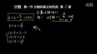 陆老师教数学_第二章第1节第2课_分数与除法(2)