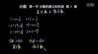 陆老师教数学_第二章第1节第3课_真分数与假分数