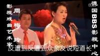 曲剧表演艺术家周梅玲:今日是俺出闺的前一天晚上m2t