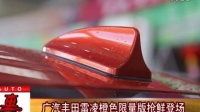 《极速车坛》新车特搜之广汽丰田雷凌橙色限量版