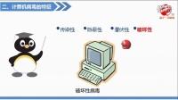 遂宁市职校微课【网络安全】认识计算机病毒