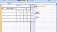 办公软件应用 Excel 2007 基础  ...