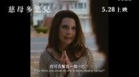 [妈咪]<慈母多恶儿>香港预告片