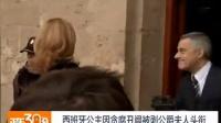 西班牙公主因贪腐丑闻被剥公爵夫人头衔e]