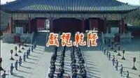 戏说乾隆续集 第26集 中字幕 高清