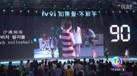 ivvi时尚手机发布会 明星和粉丝大玩我说你来猜游戏 李光珠最卖力 嗨翻全场