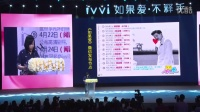 ivvi最强颜值时尚手机小i发布会 湖北卫视《如果爱》导演致辞