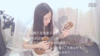 《花千骨》主题曲《不可说》ukulele 翻唱 李相真 尤克里里弹唱