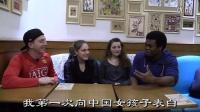 老外跟你说说中国女孩和美国女孩的区别!