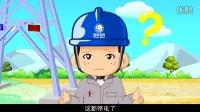 执行安规+关爱生命系列动漫(一).mp4