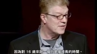 TEDTalks -Sir Ken Robinson:学校扼杀了创意吗?(中英字幕)
